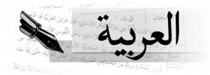 banniere-arabe